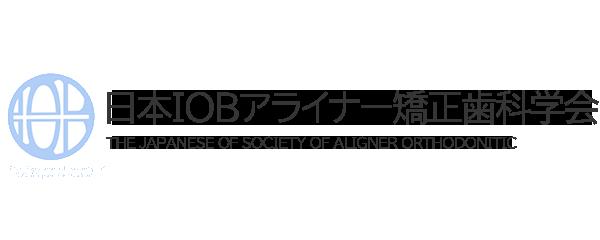 日本IOBアライナー矯正歯科学会